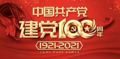 庆祝党建百年