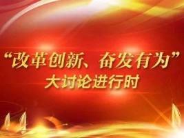 """山西古城乳业集团有限公司组织召开""""改革创新、奋发有为""""大讨论专题组织生活会"""