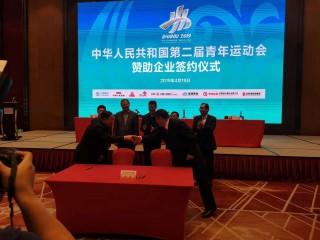 二青会组委会副主任兼秘书长、副省长张复明出席中华人民共和国第二届青年运动会赞助企业签约仪式