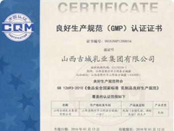 良好生产规范认证证书